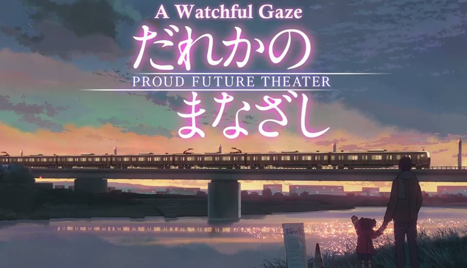 انمي (Dareka no Manazashi A watchful Gaze (2013