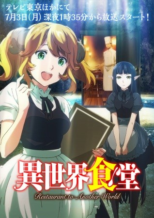انمي Isekai Shokudou (Restaurant to Another World)