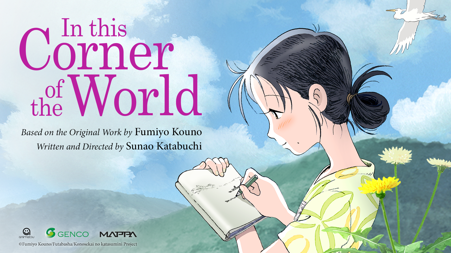 أنمي In This Corner of the World