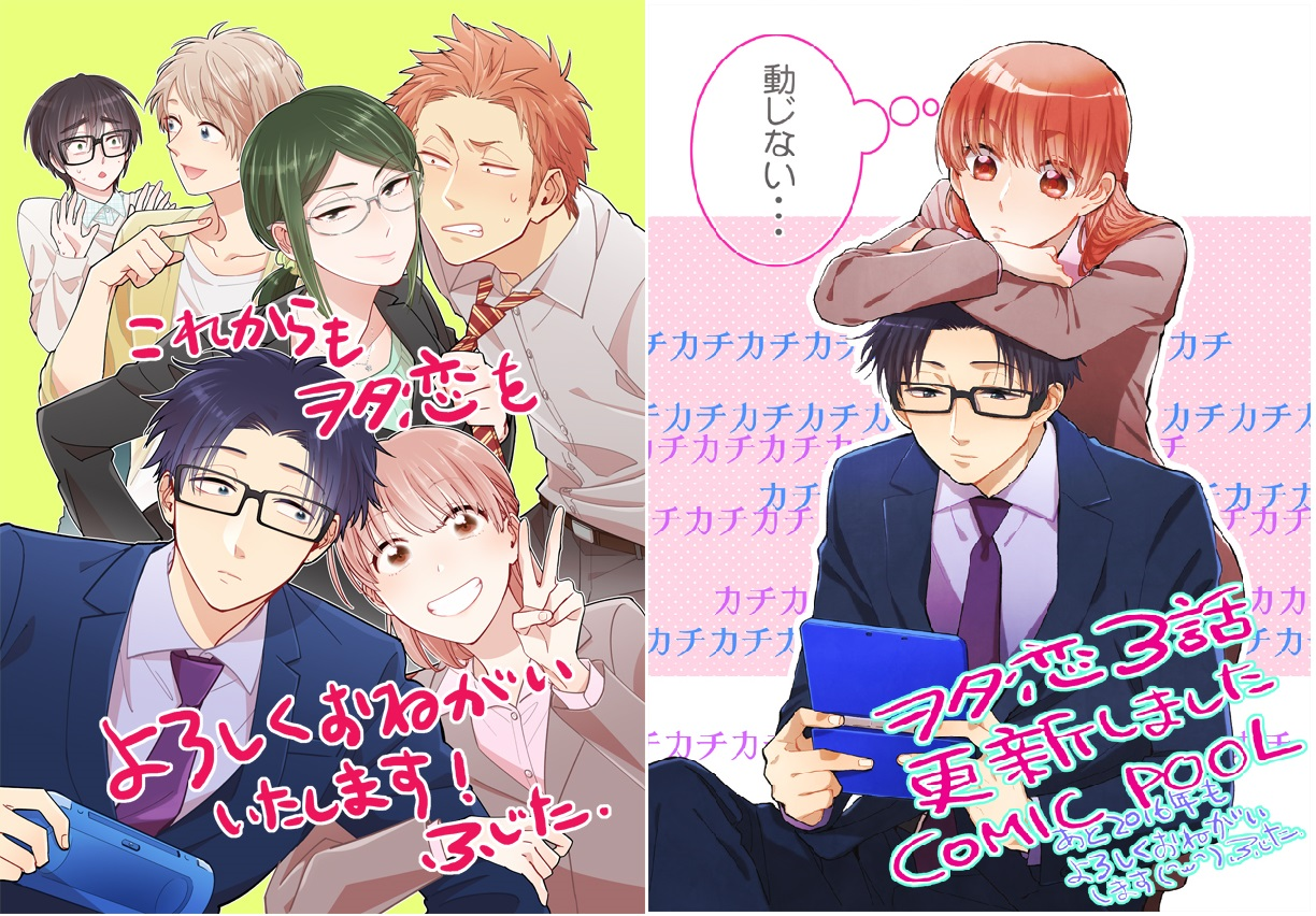 Wotakoi: Love Is Hard for Otaku مانجا